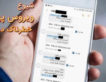 برو تو این کانال ۲ گیگ اینترنت میدن: شیوع ویروس پیامکی برای موبایل!