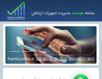 آموزش انتقال مالکیت تلفن همراه گوشی کارکرده در طرح رجیستری (مهم)