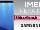Remote Online Samsung Imei Repair