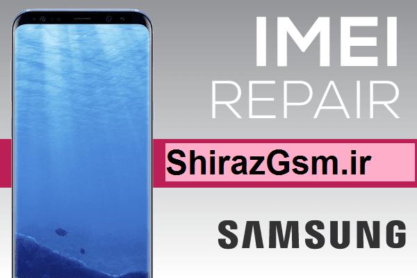 Samsung Imei Repair