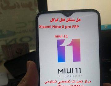 خاموشی شیائومی شیراز حل مشکل قفل گوگل frp گوشی Xiaomi note 8 pro اندروید۹ و miui 11
