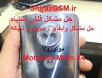 موتورولا شیراز حل مشکل وایفای سریال و شبکه motorola moto x4 xt1900 شیراز جی اس ام ۰۹۱۷۰۴۹۹۴۹۰