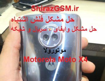 حل مشکل وایفای سریال و شبکه motorola moto x4 xt1900