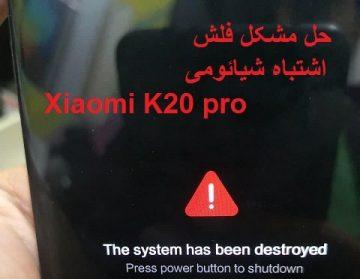 تعمیر شیائومی شیراز حل مشکل خاموشی و بالا نیامدن شیائومی Xiaomi K20 pro premium شیراز جی اس ام شیائومی ۰۹۱۷۰۴۹۹۴۹۰