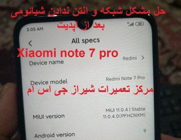 شیائومی شیراز حل مشکل خاموشی و بالا نیامدن شیائومی Xiaomi note 7 pro شیراز جی اس ام ۰۹۱۷۰۴۹۹۴۹۰