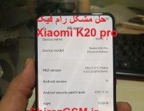 خاموشی شیائومی شیراز حل مشکل خاموشی و بالا نیامدن شیائومی Xiaomi K20 pro شیراز جی اس ام