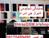 فروشگاه شیراز جی اس ام Shirazgsm.ir/shop