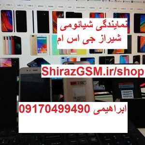 فروشگاه شیراز جی اس ام