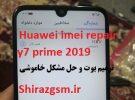 هواوی شیراز ۰۹۱۷۰۴۹۹۴۹۰ حل مشکل خاموشی و شبکه هواوی huawei y7prime 2019