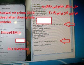 حل مشکل خاموشی هواوی y9 prime 2019 خاموشی دانگرید Huawei y9 prime 2019 stk-l21 dead frp 09170499490