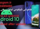 حل مشکل خاموشی بعد اپدیت رسمی شیائومی xiaomi a3 dead after update شیراز جی اس ام ۰۹۱۷۰۴۹۹۴۹۰
