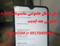 حل مشکل خاموشی سامسونگ A10s A107f بعد اپدیت شیراز جی اس ام ۰۹۱۷۰۴۹۹۴۹۰