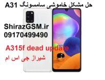 حل مشکل خاموشی سامسونگ A31 A315f بعد اپدیت شیراز جی اس ام ۰۹۱۷۰۴۹۹۴۹۰